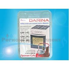"""Комплект жиклёров (форсунок) газовой плиты """"Дарина"""" мод. GM 141, GM 241, GM 341, без термостата (сжиженный газ)"""